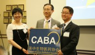 不仅仅是一场学术盛宴:CABA 2016年会侧记