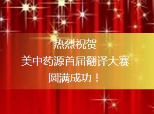 2016美中药源翻译比赛结果揭晓!