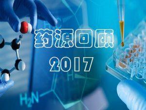 酸甜苦辣庆丰收:药源回顾2017